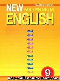 Миллениум по английскому языку 9 класс решебник.